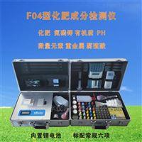 TY-F04F04型化肥成分检测仪