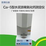 CA—5水泥游离氧化钙测定仪