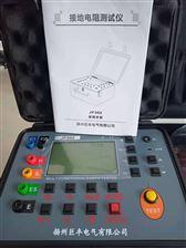 便携式数字接地电阻测试仪承试电力厂家