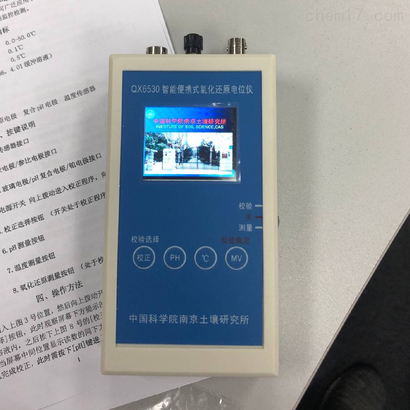 高精度氧化还原定位仪器