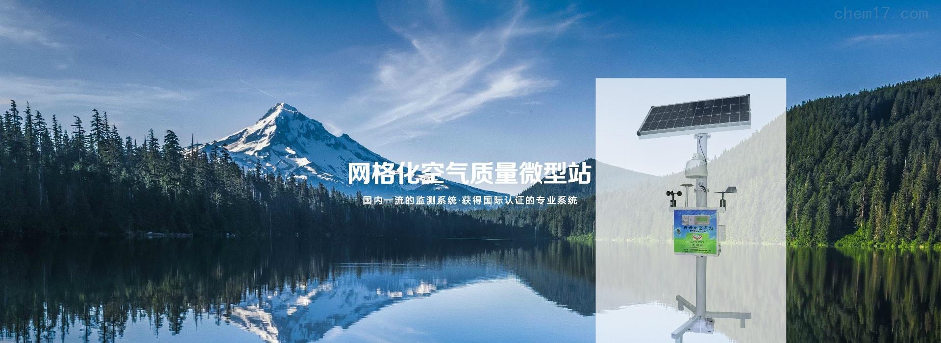 抗交叉干扰微型空气站深圳厂家推荐