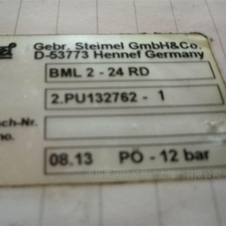 STEIMEL泵BML2-24RD 2.PU132762-1原装现货
