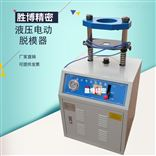 YDT-20电动液压脱模器