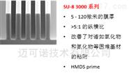 SU-8 3000光刻胶