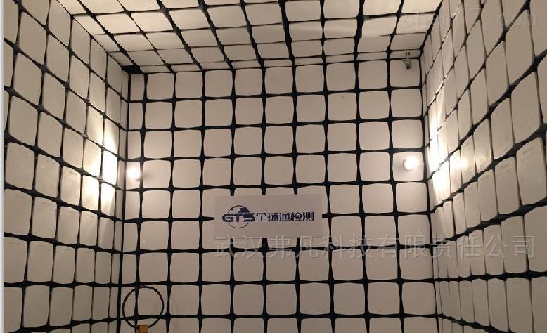 EMC电波暗室