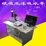 XLS-15硬质泡沫吸水率测定仪