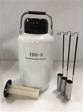 YDS-3YDS-3液氮罐