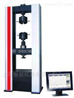 WAW30吨微机控制液压万能试验机|300KN拉伸试验机