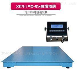 XK3150-Ex朗科3吨电子防爆地磅