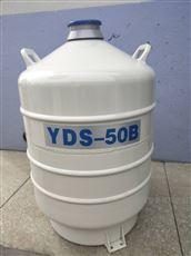 YDS-5050升液氮罐