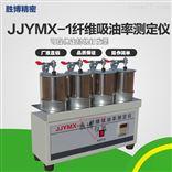 JJYMX-1纤维吸油率测定仪