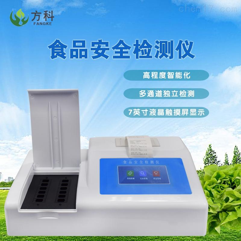 高精度食品安全检测仪器厂家价格