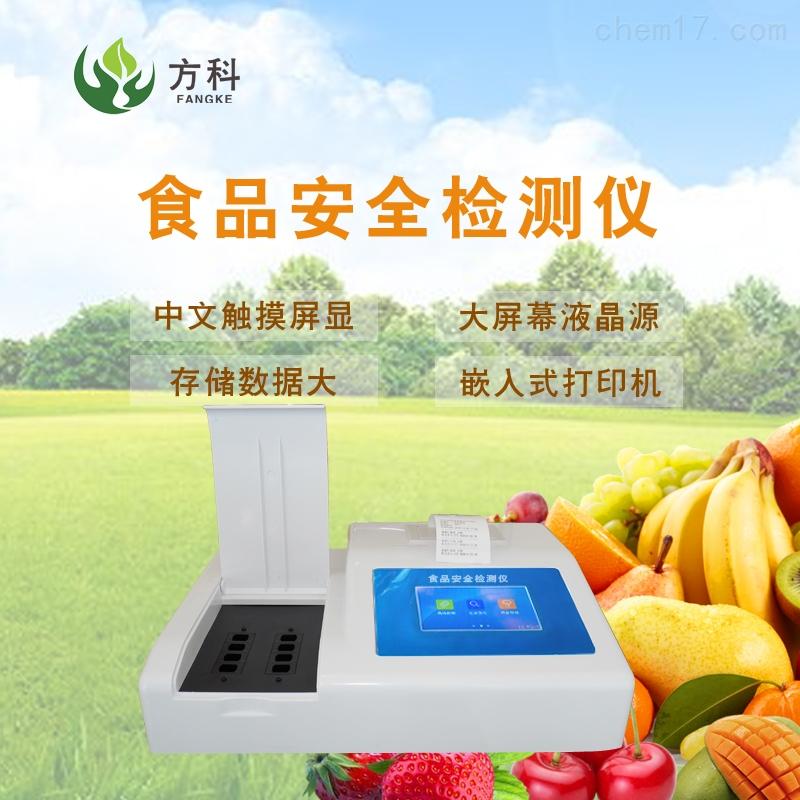 便携式食品安全速测仪
