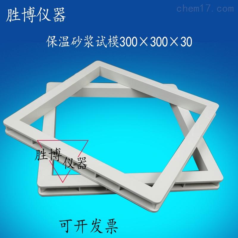 150立方可拆卸塑料试模