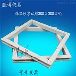150立方150立方可拆卸塑料试模