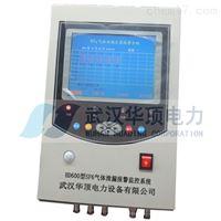 HD600型SF6气体泄漏报警监控系统电力行业推荐