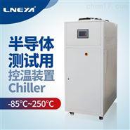 半导体集成电路icChiller,高低温测试设备