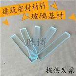 75×12×6建筑密封材料玻璃基材
