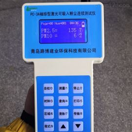 便携式激光粉尘检测仪PC-3A
