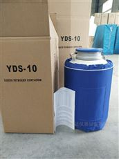YDS-10-8010升80口径液氮罐