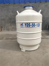 YDS-50B-12550升125口径液氮罐