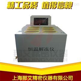 NAI-XYJ-4Z南京干式冰凍血漿解凍箱