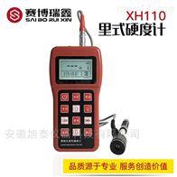 XH110里氏硬度计