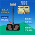 人体综合电阻测式仪