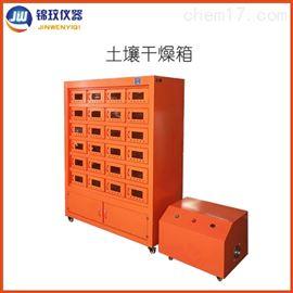 JTRGZ-24W土壤干燥箱 土壤样品风干箱