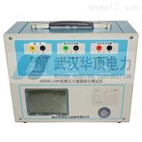 HDHG-1000变频式互感器综合测试仪供电局实用