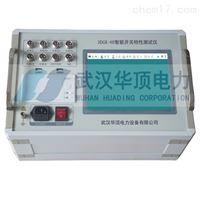 HDGK系例高压开关动作特性测试仪供电局实用