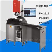 EV2515 3020 4030影像测量仪