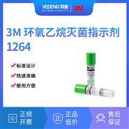 3M环氧乙烷生物指示剂