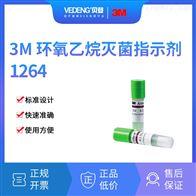 12643M环氧乙烷生物指示剂