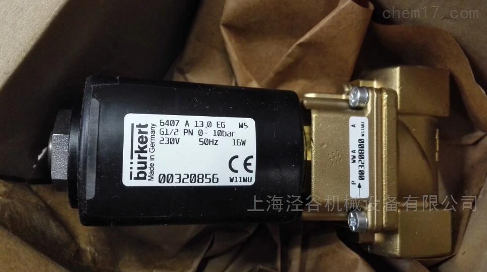 特价正品德国宝德BURKERT黄铜电磁阀320856