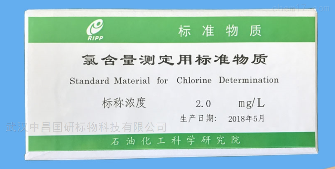 轻质油品中氯含量标准物质,石油化工测定