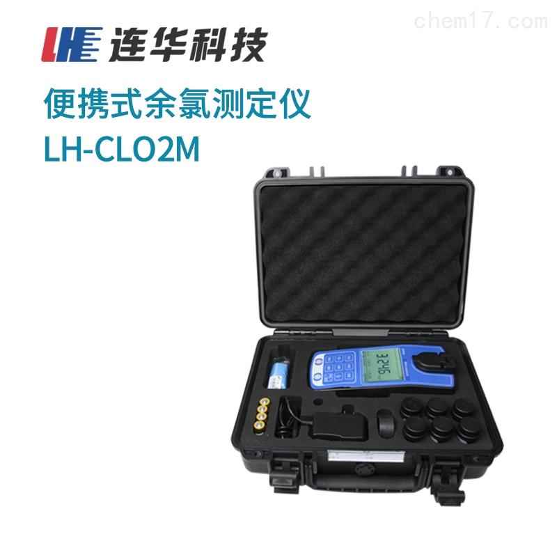 水质污染物便携式余氯测定仪
