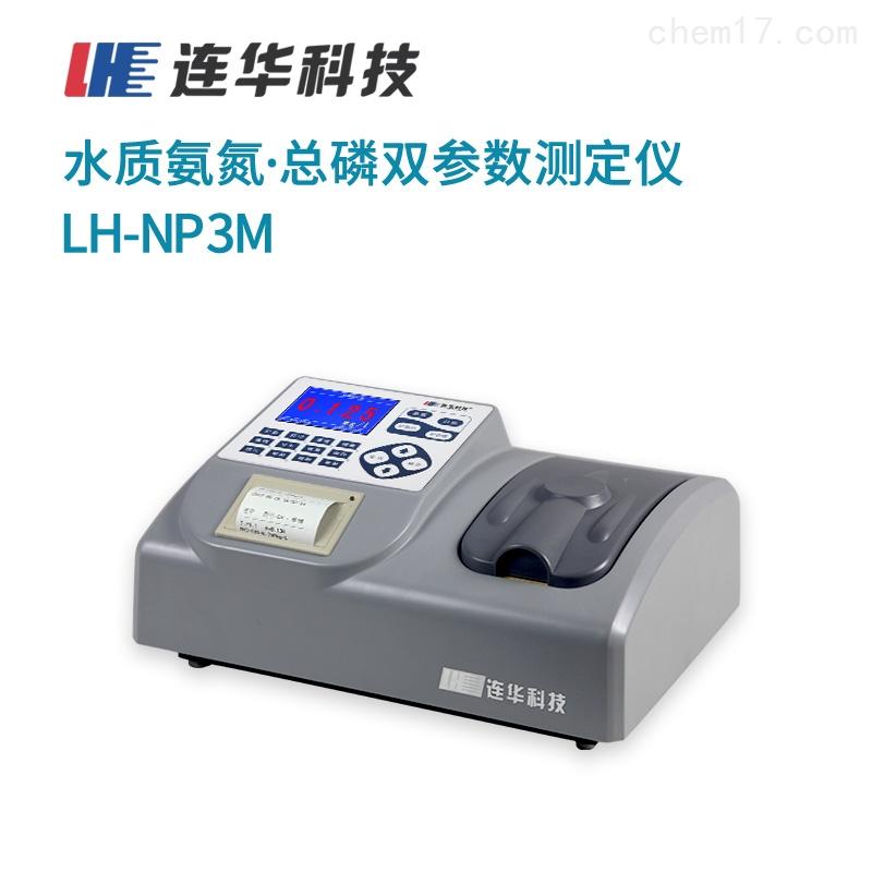 氨氮总磷双参数水质测定仪