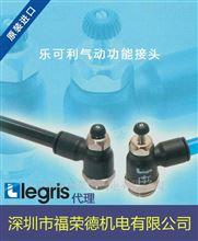 Legris乐可利气动产品 防震快速接头