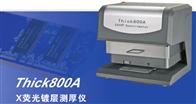 thick800aX射线荧光测厚仪厂家