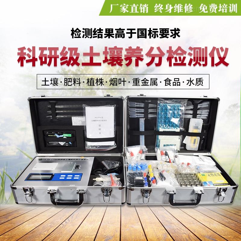 台式土壤养分速测仪供应