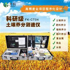 FK-CT04多参数测土配方施肥仪