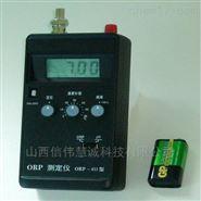 便携式氧化还原电位测定仪