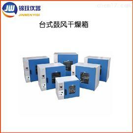 實驗室臺式電熱鼓風循環干燥箱DGG-9023AD