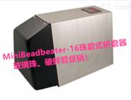 Biospec Mini-Beadbeater-16 研磨珠均質器