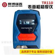 TR110表面粗糙度测试仪