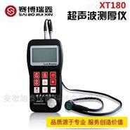 XT180超聲波測厚儀