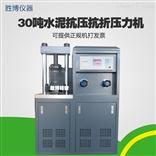 DYE—300水泥数显抗折抗压试验机