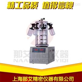 NAI-T4-50小型臺式真空冷凍干燥機