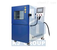 MSK-TE906-H150L 恒温恒湿试验机
